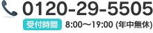 TEL 0120-29-5505 受付時間 8:00~19:00(年中無休)